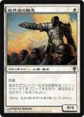 境界線の隊長/Perimeter Captain (WWK)