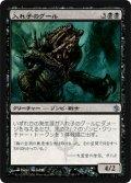 入れ子のグール/Nested Ghoul (MBS)