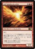 マグマのフェニックス/Magma Phoenix (M11)
