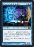 ジェイスの文書管理人/Jace's Archivist (M12)