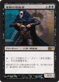 凄腕の暗殺者/Royal Assassin (M12)
