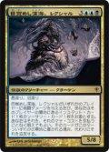 目覚めし深海、レクシャル/Wrexial, the Risen Deep (WWK)