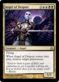 絶望の天使/Angel of Despair (GPT)