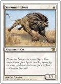 サバンナ・ライオン/Savannah Lions (9ED)