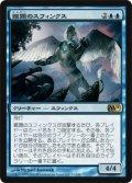 難題のスフィンクス/Conundrum Sphinx (M11)