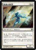 廃墟の幽霊/Ruin Ghost (WWK)