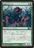 殺戮のワーム/Carnage Wurm (M12)