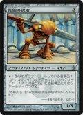 真鍮の従者/Brass Squire (MBS)