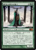 野生の狩りの達人/Master of the Wild Hunt (M10)