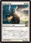 神盾の天使/Aegis Angel (M12)