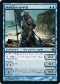 珊瑚兜の司令官/Coralhelm Commander (ROE)