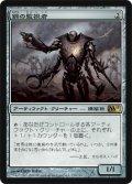 鋼の監視者/Steel Overseer (M11)