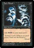 暗黒の儀式/Dark Ritual (TE)