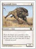サバンナ・ライオン/Savannah Lions (8ED)