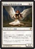 空翔ける雪花石の天使/Angel of Flight Alabaster (ISD)