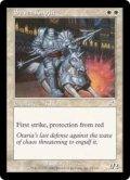 銀騎士/Silver Knight (SCG)