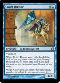宮廷の軽騎兵/Court Hussar (CMD)