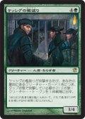 ケッシグの檻破り/Kessig Cagebreakers (ISD)
