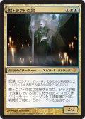 聖トラフトの霊/Geist of Saint Traft (ISD)