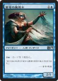 蒼穹の魔道士/Azure Mage (M12)