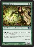 翡翠の魔道士/Jade Mage (M12)