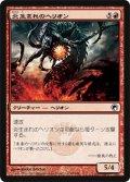 炎生まれのヘリオン/Flameborn Hellion (SOM)