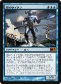 霜のタイタン/Frost Titan (M11)