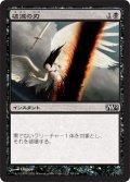 破滅の刃/Doom Blade (M12)
