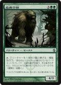 疫病口獣/Plaguemaw Beast (MBS)