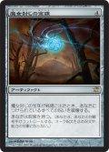 魔女封じの宝珠/Witchbane Orb (ISD)