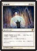 金輪際/Nevermore (ISD)