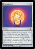 三なる宝球/Trinisphere (DST)