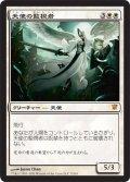 天使の監視者/Angelic Overseer (ISD)