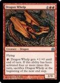 チビ・ドラゴン/Dragon Whelp (CMD)