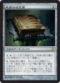 死者の呪文書/Grimoire of the Dead (ISD)