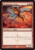 炎生まれのバイロン/Flameborn Viron (NPH)