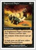 仕組まれた疫病/Engineered Plague (7ED)《Foil》