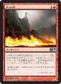 炎の円/Circle of Flame (M12)