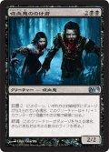 吸血鬼ののけ者/Vampire Outcasts (M12)