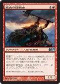 嵐血の狂戦士/Stormblood Berserker (M12)
