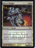 銀騎士/Silver Knight (FNM)