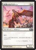 突撃するグリフィン/Assault Griffin (M12)