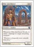 精鋭なる投槍兵/Elite Javelineer (8ED)《Foil》