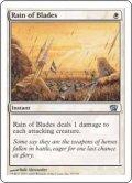 刃の雨/Rain of Blades (8ED)《Foil》