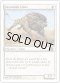 サバンナ・ライオン/Savannah Lions (8ED)《Foil》