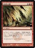 金屑の嵐/Slagstorm (MBS)