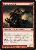 堕ちたる鉄術士/Fallen Ferromancer (NPH)