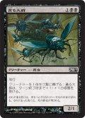 貪る大群/Devouring Swarm (M12)