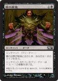 闇の好意/Dark Favor (M12)