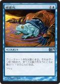 蛙変化/Turn to Frog (M12)
